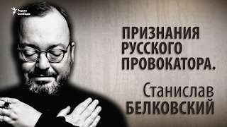 Признания русского провокатора  Станислав Белковский  Анонс