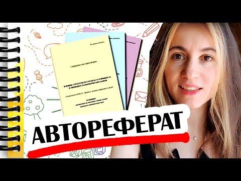 Как написать автореферат