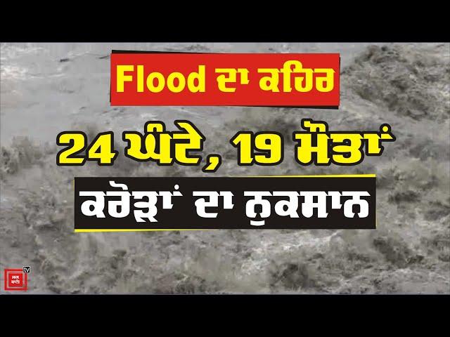Flood : 24 ਘੰਟੇ, 19 ਮੌਤਾਂ 'ਤੇ ਹਜ਼ਾਰ  ਕਰੋੜ ਦਾ ਨੁਕਸਾਨ