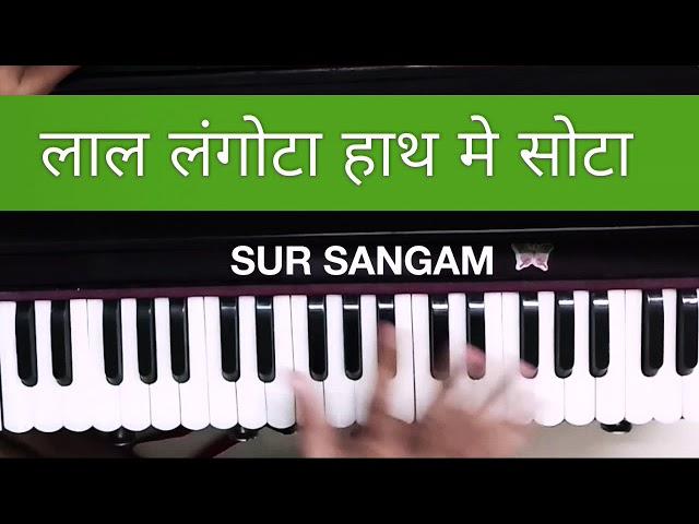 सर पे टोपी लाल,हाथ मे रेशम का रुमाल | Hanuman Bhajan | Lakha | Harmonium  | Lal Langota Hath Me Sota