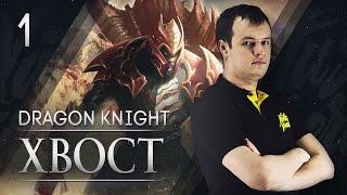 Na`Vi XBOCT - Dragon Knight vol.1