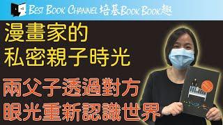 Publication Date: 2021-05-07 | Video Title: 培基Book Book趣 2020/21 (8) Ms. A