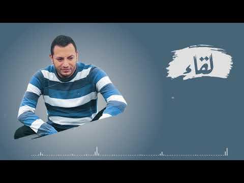 لقاء   رامي محمد
