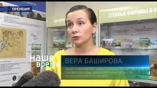Оренбургскому Институту степи – 20 лет!