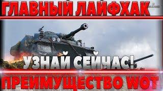 ГЛАВНЫЙ ЛАЙФХАК WOT 2018 - УЗНАЙ СЕЙЧАС, ЧТОБЫ ПОЛУЧИТЬ ПРЕИМУЩЕСТВО! новости world of tanks