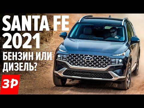 Hyundai Santa Fe - что с ним не так? Цена, моторы, коробки / Новый Хендай Санта Фе 2021 обзор и тест