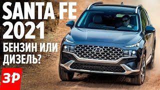 Hyundai Santa Fe - что с ним не так?  Цена, моторы, коробки / Новый Хендай Санта Фе...