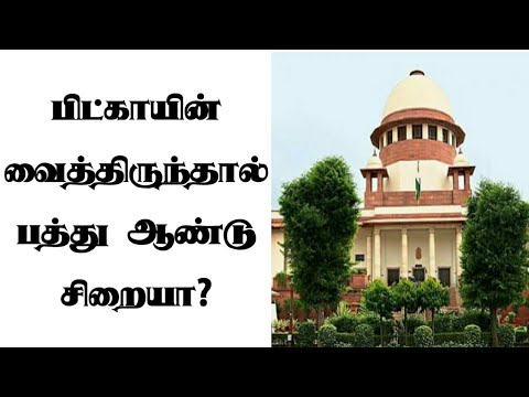 10 Years Jail For Cryptocurrency Users | Unknown Reasons | Tamil Crypto Tutorials