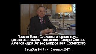 Памяти великого Александра Ежевского