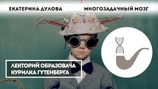 Екатерина Дулова - Мифы и факты о многозадачности