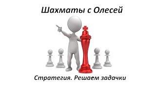 Стратегия. Поучительные шахматные задачки. Урок 92