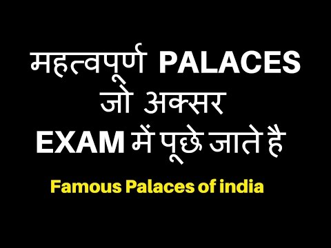 Important Palaces in INDIA  : One liner gk -for SSC , CGL , CHSL, UPPCS, PCS, Police , -2017 Exams