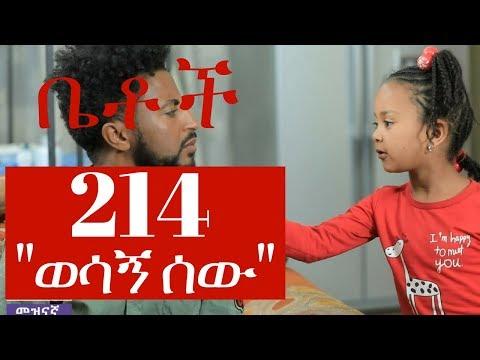 "Betoch - ""ወሳኝ ሰው"" Betoch Comedy Ethiopian Series Drama Episode 214"