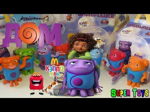 Мультфильм Дом: Хэппи Мил McDonalds Дом/ Home Happy Meal 2015