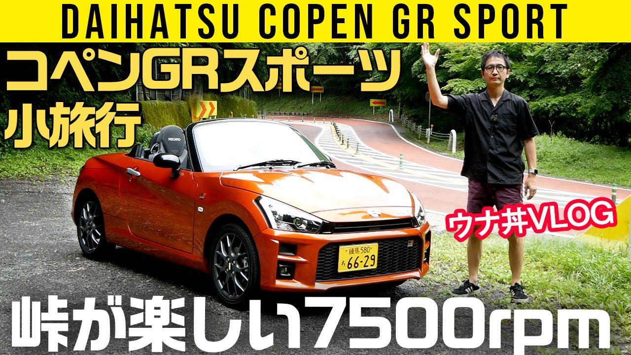 【コペンGR SPORT】スポーツドライブに出よう!【旅VLOG】