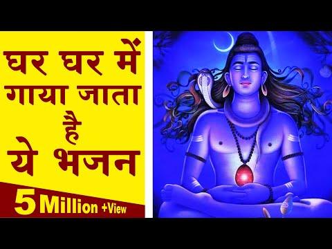 जादू है इस भजन में भोले बाबा हो जाते है प्रसन्न {MOST POPULAR BHAJAN OF LORD SHIVA} Sourav-Madhukar thumbnail