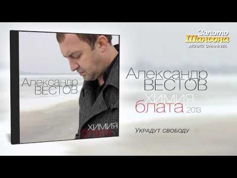 Александр Вестов - Украдут свободу (Audio)