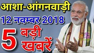 Anganwadi/Asha Latest News Today 2018 | Worker Vetan Hike Hindi | आंगनवाड़ी आशा सहयोगिनी  का मानदेय