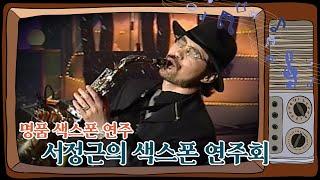 [아름다운음악세상] 명품 색소폰 연주가 '서정근…