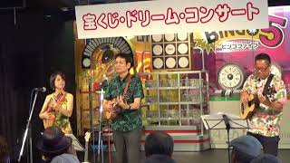 The Ventures medley (T.T.cafe Trio) Pipeline~Apach~京都慕情〜Diamon...