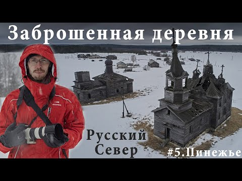 Заброшенная деревня, где нет дорог. Русский Север, Пинега. Пешком по льду в заброшенные церкви.