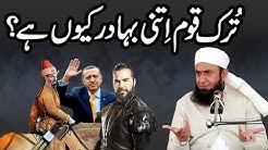 Why is the Turkish Nation so Brave Molana Tariq Jameel Latest Old Bayan 5 August 2020