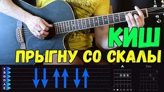 Король и Шут - Прыгну со скалы. Подробный разбор на гитаре + СОЛО от Гитар Ван