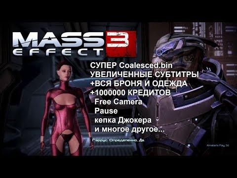 Mass Effect 3 увеличиваем субтитры+вся броня, экипировка,бабло