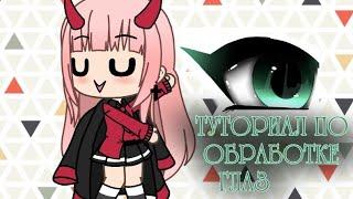 Download Туториал по обработке глаза в gacha life Mp3 and Videos