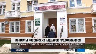 Выплаты российских надбавок продолжаются