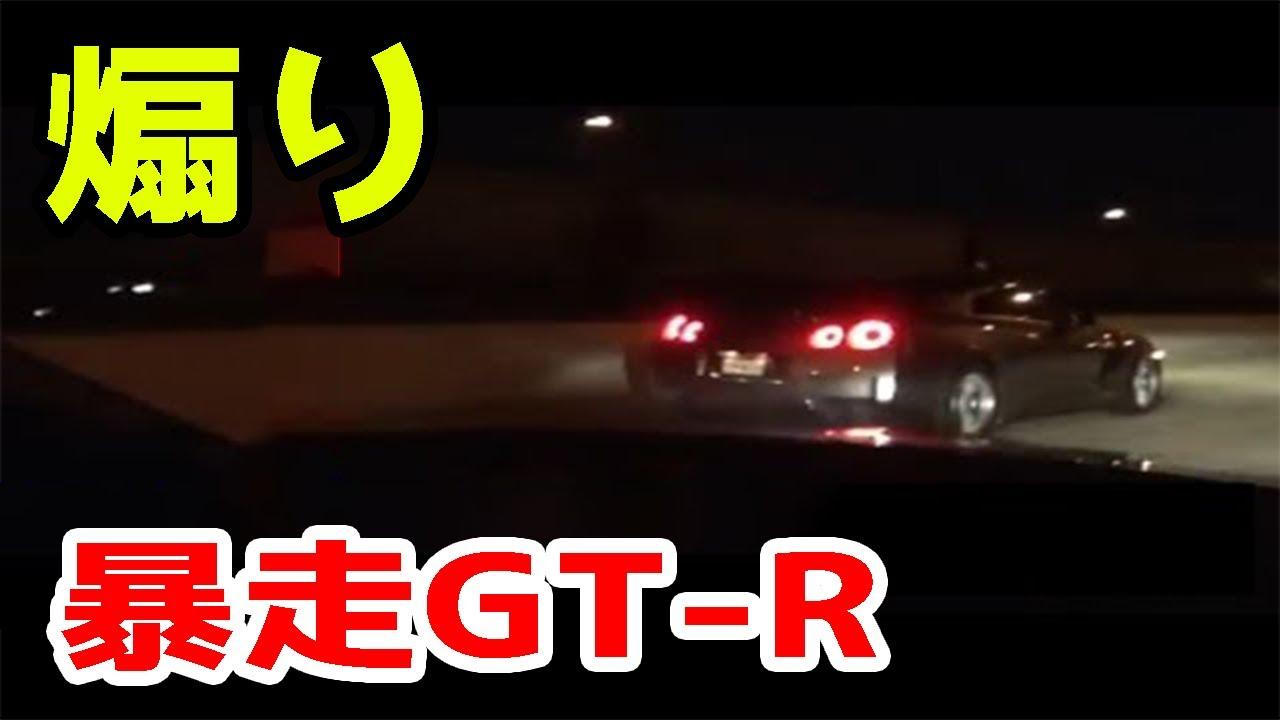 GT-Rを煽り運転してたBMWが追突した瞬間。ドライブレコーダー【交通安全啓発ビデオ】