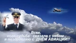 Всех, кого судьба связала с небом, я поздравляю с Днем Авиации!