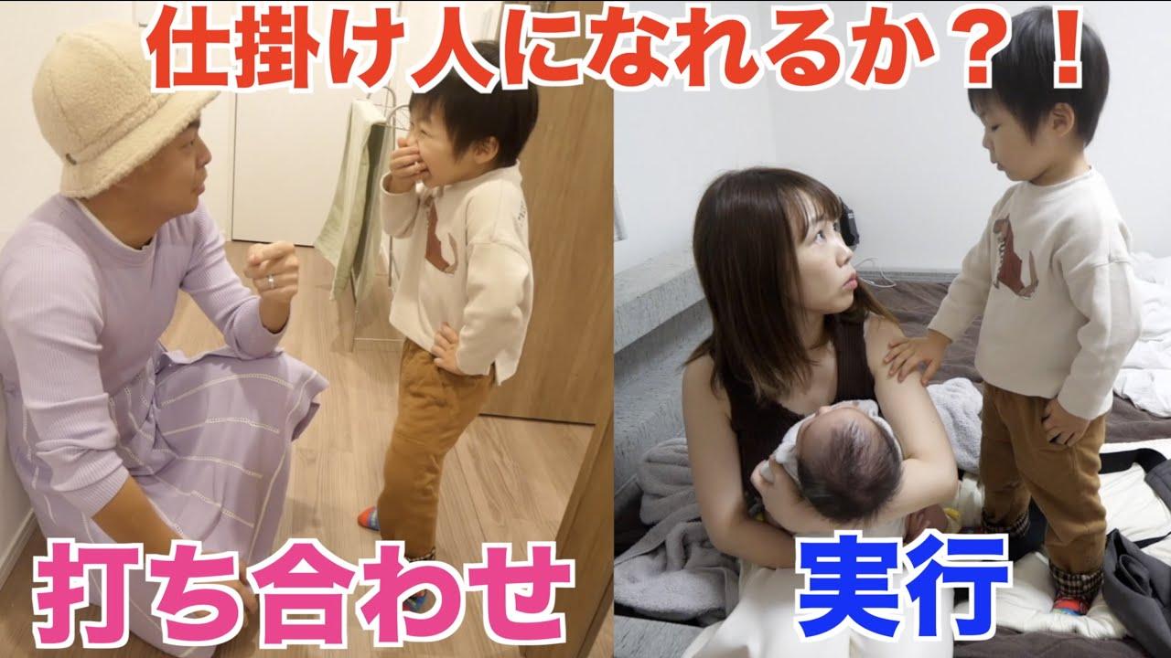 【爆笑】しばゆー&ポンスで超簡単なドッキリをあやなんに仕掛ける大作戦!!!