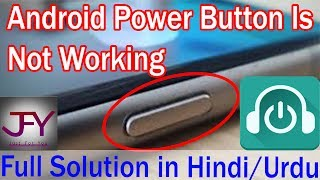Android Power Button/Key is Not Working solution in hindi 2017