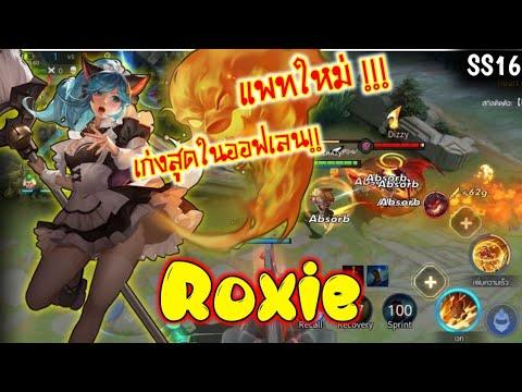 ROV : Roxie แพทล่าสุด เก่งกว่าทุกตัว!!