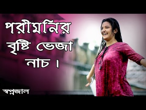 Pori মনি Bristi থেকে Veja নাচ    Swapnajaal নতুন চলচ্চিত্র 2018    বাংলা সিনেমা    গিয়াস উদ্দিন সেলিম thumbnail