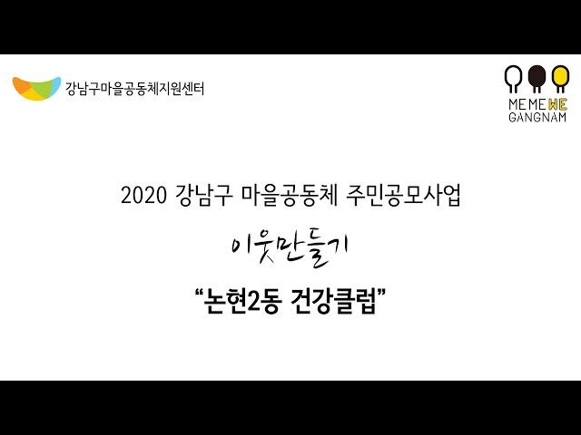 논현2동 건강클럽