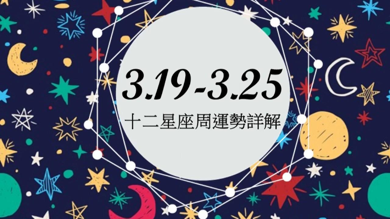 星座好朋友周運勢(3.19—3.25) - YouTube