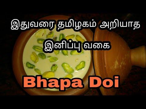 இதுவரை தமிழகம் அறியாத இனிப்பு வகை/ Bhapa Doi/Steamed Yogurt/ Sweet Yogurt Recipe/Indian Dessert/Curd