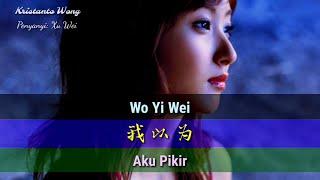 Wo Yi Wei - 我以為 - Xu Wei - 徐薇 (Aku Pikir)