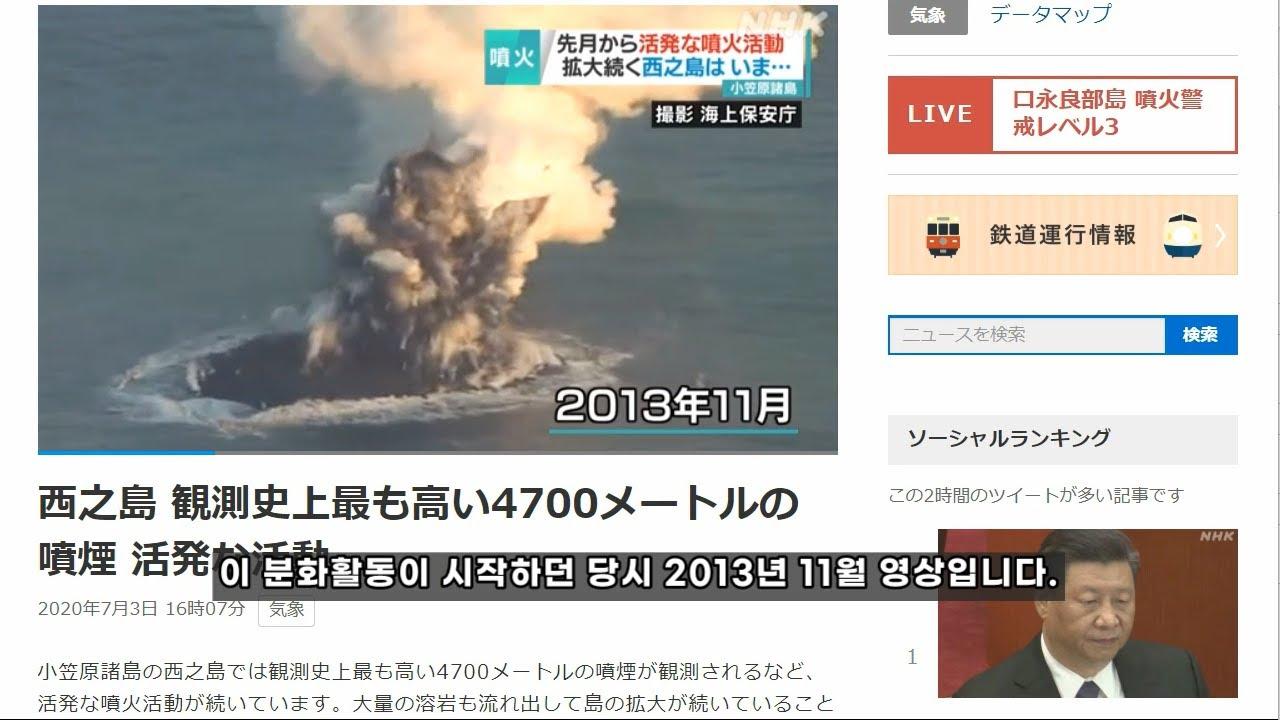 20.07.03.  일본뉴스브리핑 / 일본 화산폭발로 영토확장 중?