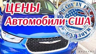 США Цены на Новые Автомобили и б/у Сколько стоит машина в Америке Часть 2