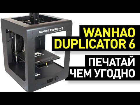 Обзор 3D-принтера Wanhao Duplicator 6 Plus: цельнометаллический корпус и закрытая камера печати