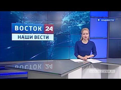 """Программа """"Восток 24: Наши вести"""" от 17.02.2020"""