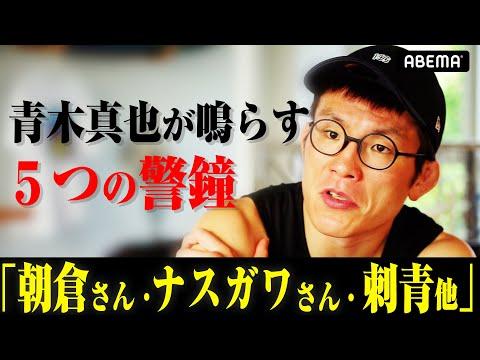「朝倉未来さん勝つと思ったし、ナスガワは入場曲で仕上がっちゃう」「平本の刺青を止めたいけど止まらない」 肌ツヤが良すぎる青木真也が鳴らす、5つの警鐘!