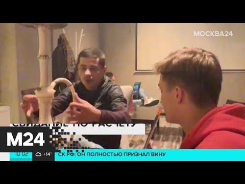 """Как девушки """"разводят"""" мужчин в кафе на дорогие кальяны - Москва 24"""