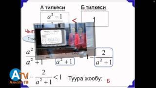 Негизги тест. Математика. 1 бөлүк.(, 2015-04-13T03:59:57.000Z)
