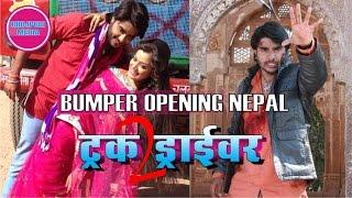 Truck Driver 2 Bhojpuri Movie II Bumper Opening Nepal II Chintu, Neha Shree, Nidhi Jha