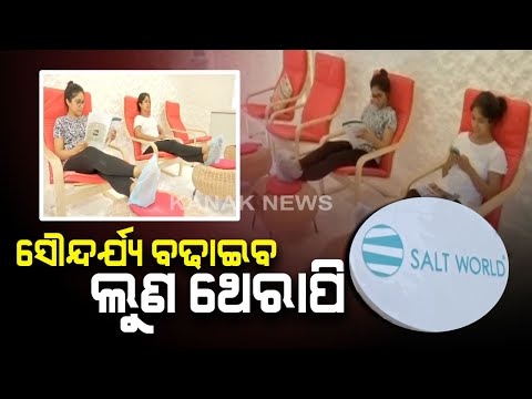 Hyderabad: Salt Therapy Or Halo-Therapy Popular Form Of Natural Treatment For Many Health Problems