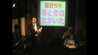 2014年4月29日に行われた「野口雄介一人合唱部 バスの敵討ち」か...